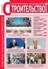 Дайджест № 1-2019 Отраслевого журнала «Строительство» вышел в свет!