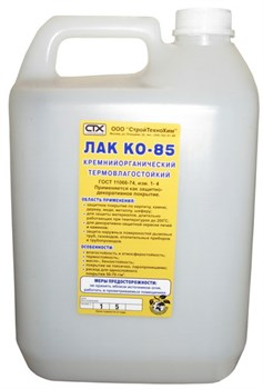 Лак кремнийорганический К0-85 (термостойкий) 5 л - фото 4413