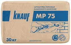 Штукатурка гипсовая Knauf МП-75 машинная 30 кг - фото 5536