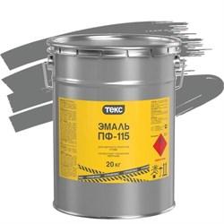 Эмаль пф-115 Текс серый, 20 кг - фото 5861