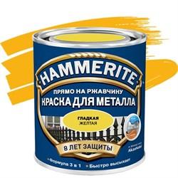 Краска по металлу и ржавчине Хамерайт/Hammerite гладкая желтая 2,5л - фото 5863