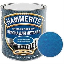 Краска по металлу и ржавчине Хамерайт/Hammerite молотковая темно-синяя 2,5л - фото 5865