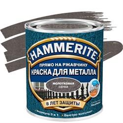 Краска по металлу и ржавчине Хамерайт/Hammerite молотковая серая 2,5л - фото 5867