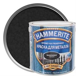 Краска по металлу и ржавчине Хамерайт/Hammerite молотковая черная 5л - фото 5894
