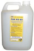 Лак кремнийорганический К0-85 (термостойкий) 10 л