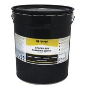 Краска для дорожной разметки Грида, 27 кг
