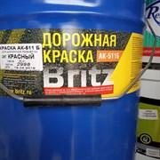 Эмаль для дорожной разметки Britz (Бритц) АК-511, 25кг красная